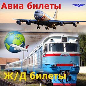 Авиа- и ж/д билеты Воронежа