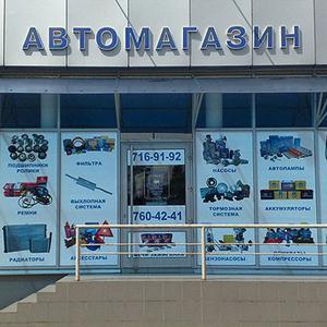 Автомагазины Воронежа