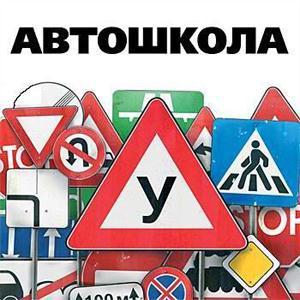 Автошколы Воронежа