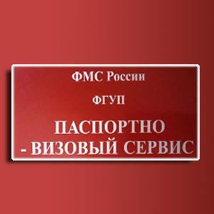 Паспортно-визовые службы Воронежа