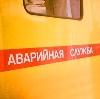 Аварийные службы в Воронеже