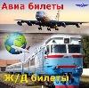 Авиа- и ж/д билеты в Воронеже