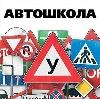 Автошколы в Воронеже