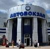 Автовокзалы в Воронеже