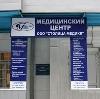 Медицинские центры в Воронеже
