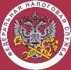 Налоговые инспекции, службы в Воронеже