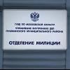 Отделения полиции в Воронеже