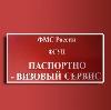 Паспортно-визовые службы в Воронеже