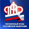 Пенсионные фонды в Воронеже