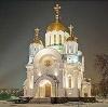 Религиозные учреждения в Воронеже