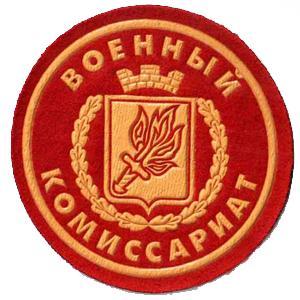 Военкоматы, комиссариаты Воронежа
